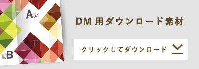 DM用ダウンロード素材